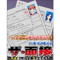 Image of The Mensetsu ~Naitei Hoshikerya Wakaru Daro?~