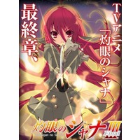 Shakugan no Shana Final Image
