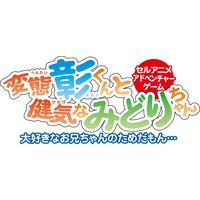Image of Hentai Akira-kun to Kenage na Midori-chan Vanish!