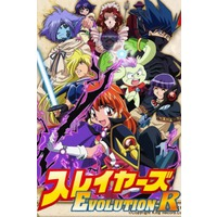 Slayers Evolution-R Image