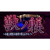 Kemono no Shitsuke ~Honnou to Risei no Hazama de Modaeru Kemono~