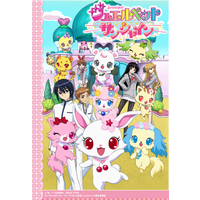 Jewelpet Sunshine Image