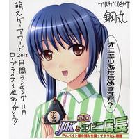 JK to Ero Konbini Tenchou ~Arubaito Musume no Yowami o Nigitte Yaritai Houdai~