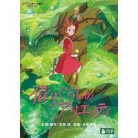 The Borrower Arrietty