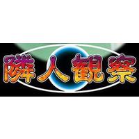 Image of Rinjin Kansatsu