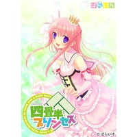 Image of Yojouhan Princess