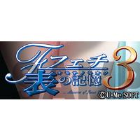Fetish 3: Omote no Kioku Image