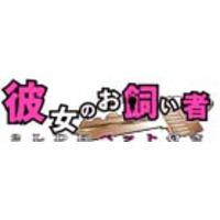 Kanojo no Okaimono -2LDK Pet Tsuki-