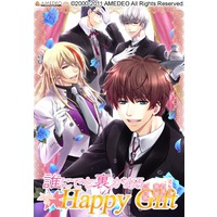 Image of Dare ni Demo Ura ga Aru -Happy Gift-