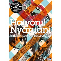 Image of Haiyoru! Nyaruani - Remember my Mr. Lovecraft