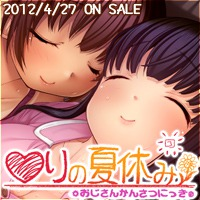 Image of Lovely no Natsuyasumi ~Oji-san Kansatsu Nikki~