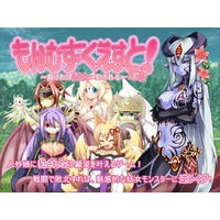 Image of Monster Girl Quest! -Assaulted by the inhuman girls-