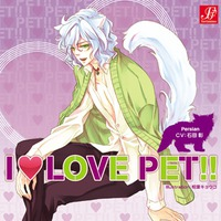 Image of I LOVE PET!! Vol.5 Persian Cat