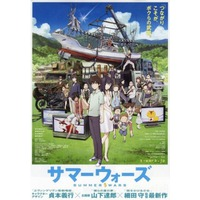 Image of Summer Wars