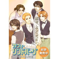 Image of Cafe Lindbergh ~Bokura no Ren'ai Shinrigaku 2~