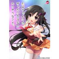 Image of Onii-chan ni wa Zettai Ienai Taisetsu na Koto
