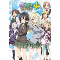 Image of Haganai Next
