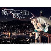 Boku ga Tenshi ni Natta Wake -Love Song of the Angels- Image