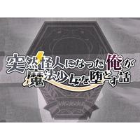 Image of Totsuzen Kaijin ni Natta Ore ga Mahou Shoujo wo Otosu Hanashi