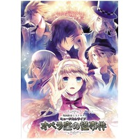 Image of British Detective Mysteria