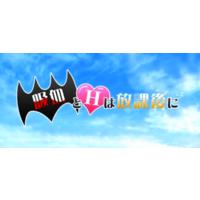Image of Kyuuketsu to H wa Houkago ni