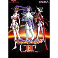 Choukou Sentai Justice Blade 2 ~Sekai Seiha e no Countdown