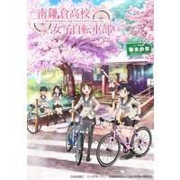 Minami Kamakura High School Girls Cycling Club Image