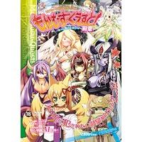 Monster Girl Quest! Inner Chapter