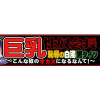 Kyonyuu Seido Kaichou Chijoku no Hakudaku Kuro Tights