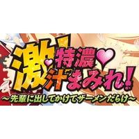 Image of Geki! Tokunou! Shiru Mamire
