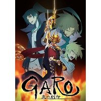 Image of Garo: The Carved Seal of Flames