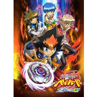 Image of Beyblade: Shogun Steel