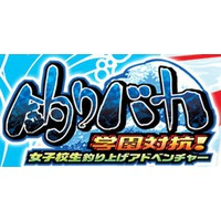 Image of Tsuribaka ~ Gakuen Taikou ! Joshikousei Tsuriage Adventure ~