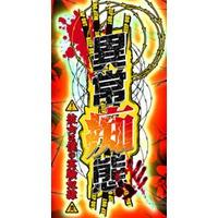 Ijou Chitai ~ Kanojo wa Boku no Jikken Dorei ~