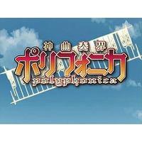 Shinkyoku Soukai Polyphonica (Series)
