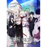 KADO: The Right Answer Image