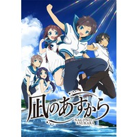 Nagi-Asu: A Lull in the Sea Image