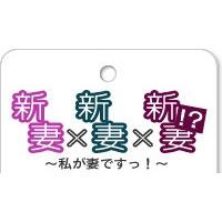 Image of Niizuma x Niizuma x Niizuma!? ~Watashi ga Tsuma Desu!~