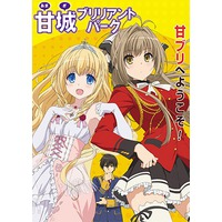 Image of Amagi Brilliant Park