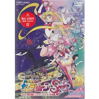 Image of Sailor Moon Super S: The Movie