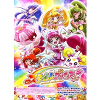 Image of Smile Pretty Cure
