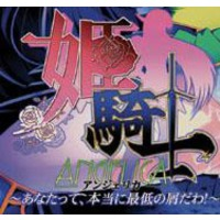 Himekishi Anjelica ~Anatatte, Hontou ni Saitei no Kuzu da wa!~ Image