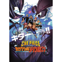 Image of One Piece The Movie: Mega Mecha Soldier of Karakuri Castle