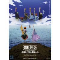 Image of One Piece Movie: The Desert Princess and the Pirates: Adventures in Alabasta