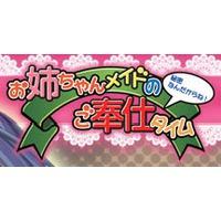 Onee-chan Maid no Gohoushi Time