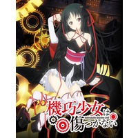Image of Unbreakable Machine-Doll