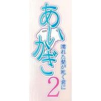 Image of Aikagi 2 ~Nureta Kami wa Kawaku Maeni~