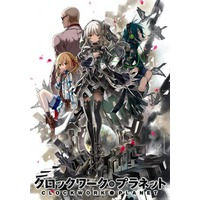 Clockwork Planet Image