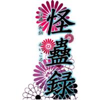 Image of ~Inchuu Waden Kaikoroku~