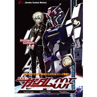 Image of Mobile Suit Gundam 00F